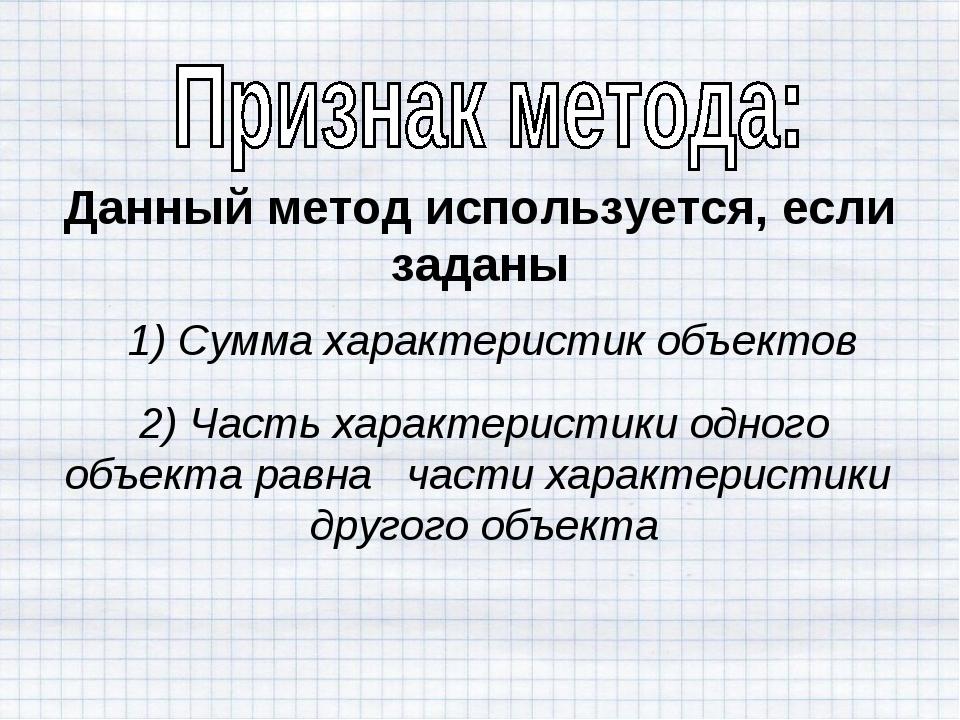 1) Сумма характеристик объектов Данный метод используется, если заданы 2) Час...
