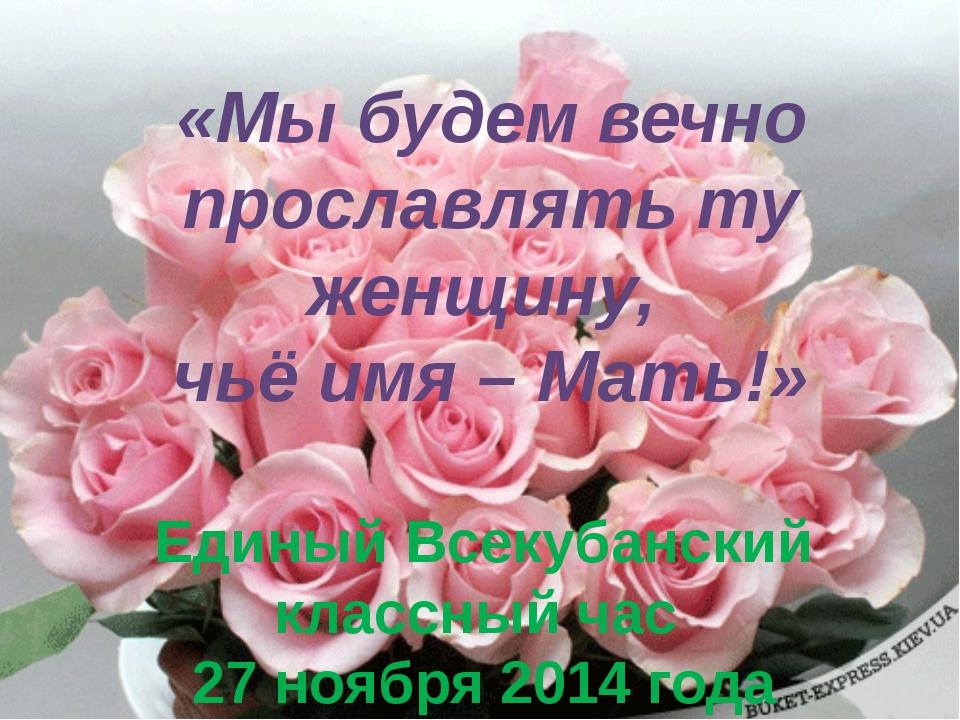 «Мы будем вечно прославлять ту женщину, чьё имя – Мать!» Единый Всекубанский...