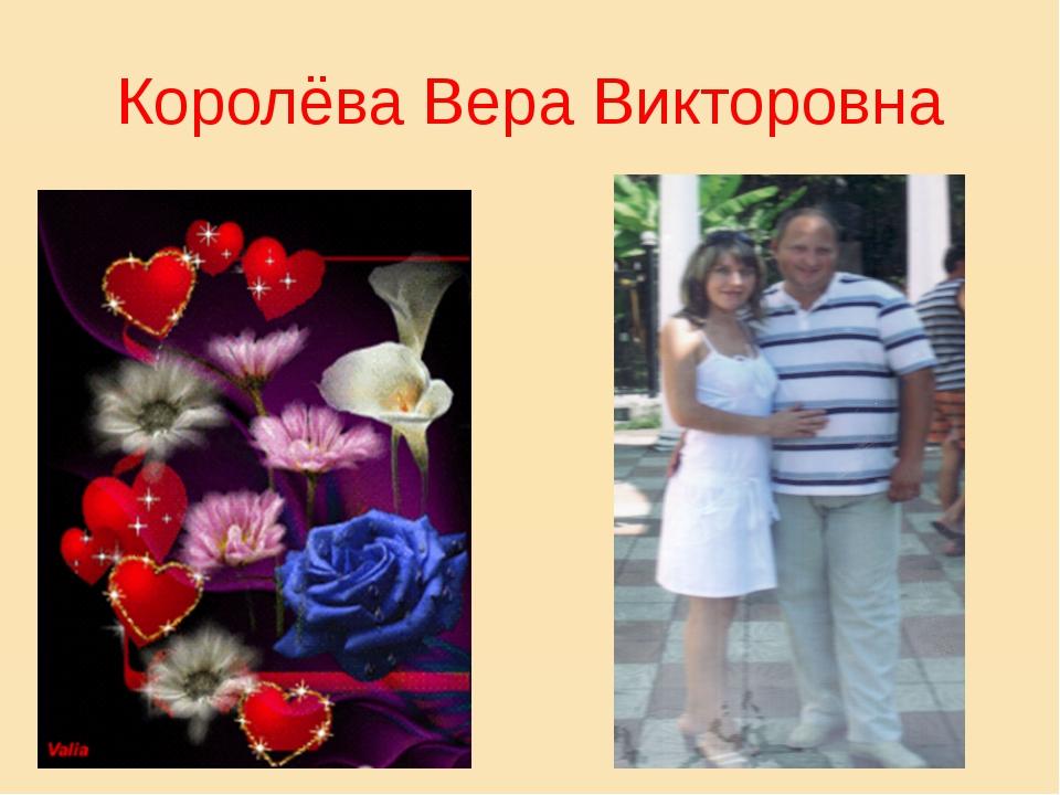 Королёва Вера Викторовна