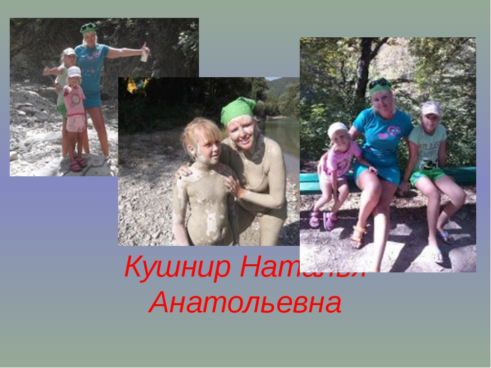 Кушнир Наталья Анатольевна