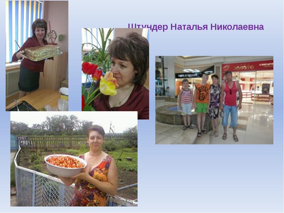 Штундер Наталья Николаевна
