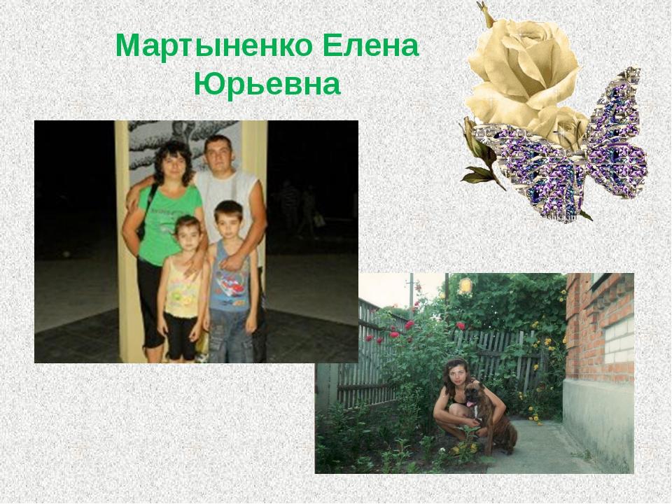 Мартыненко Елена Юрьевна