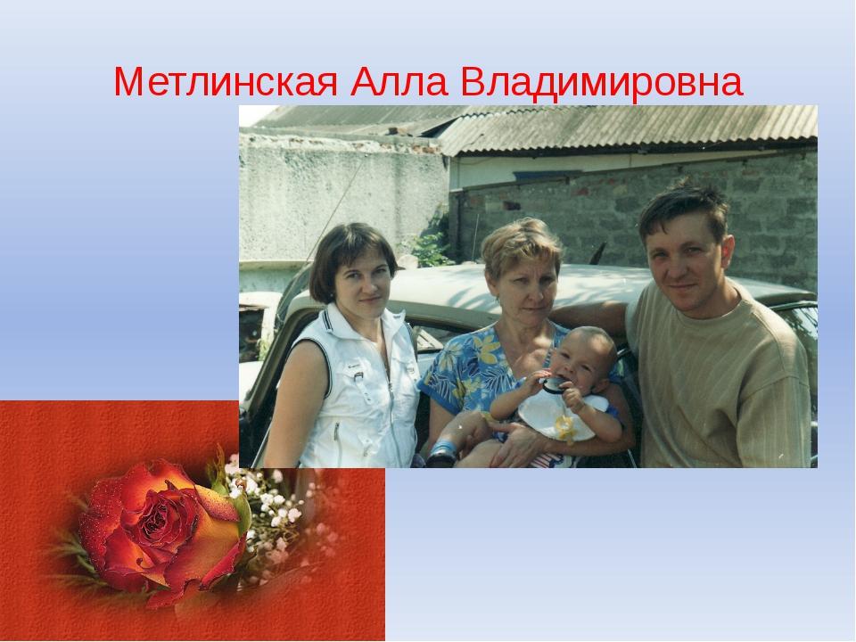 Метлинская Алла Владимировна