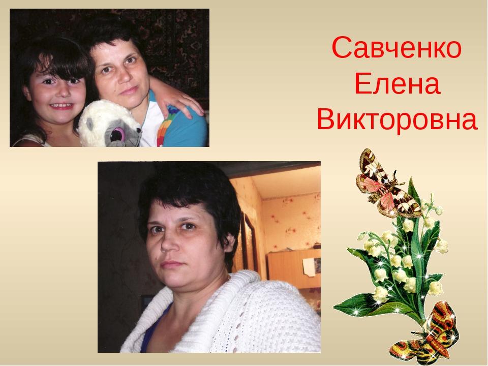 Савченко Елена Викторовна