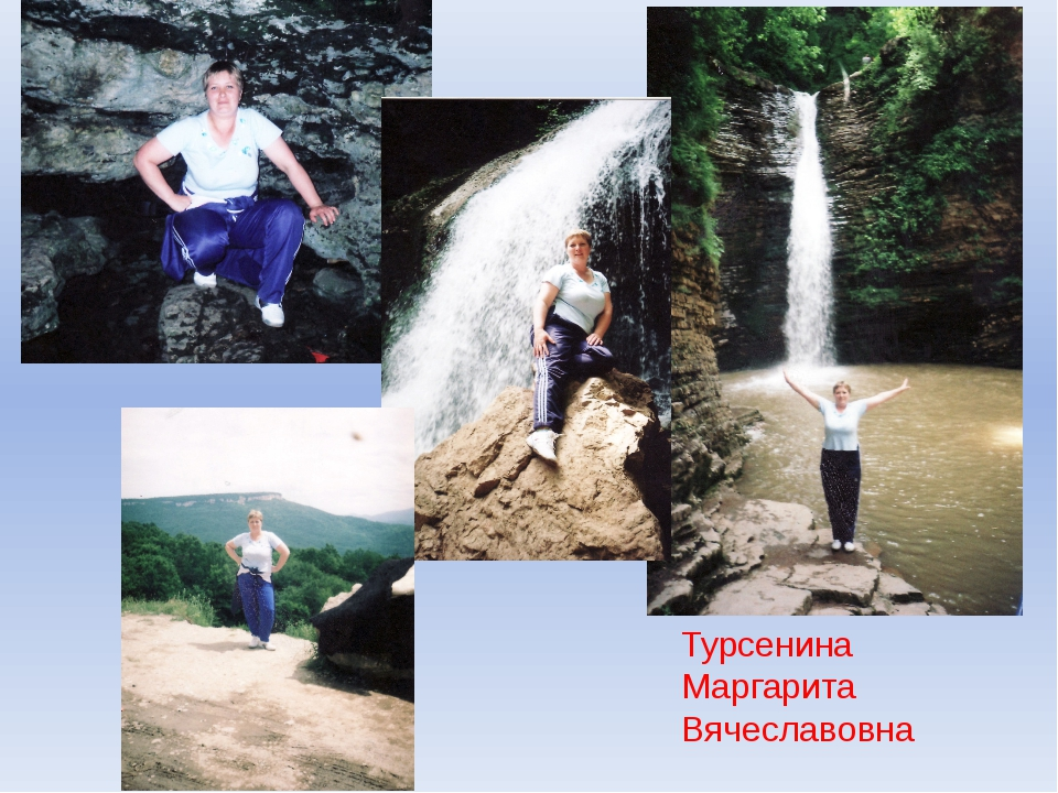 Турсенина Маргарита Вячеславовна Турсенина Маргарита Вячеславовна