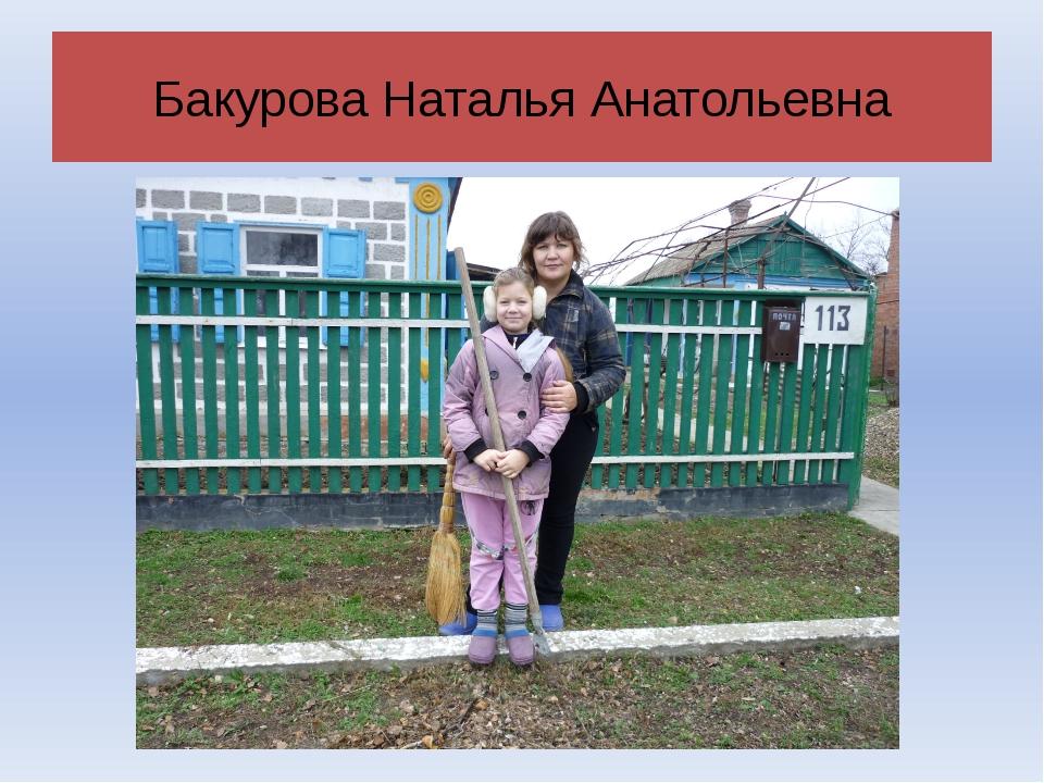 Бакурова Наталья Анатольевна