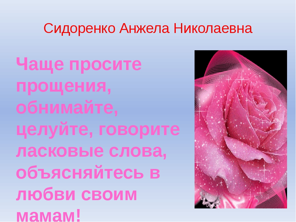 Сидоренко Анжела Николаевна Чаще просите прощения, обнимайте, целуйте, говори...