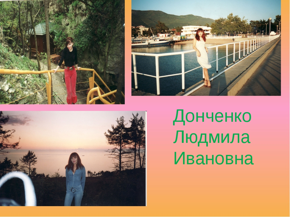 Донченко Людмила Ивановна