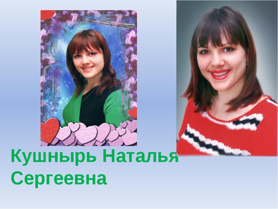 Кушнырь Наталья Сергеевна