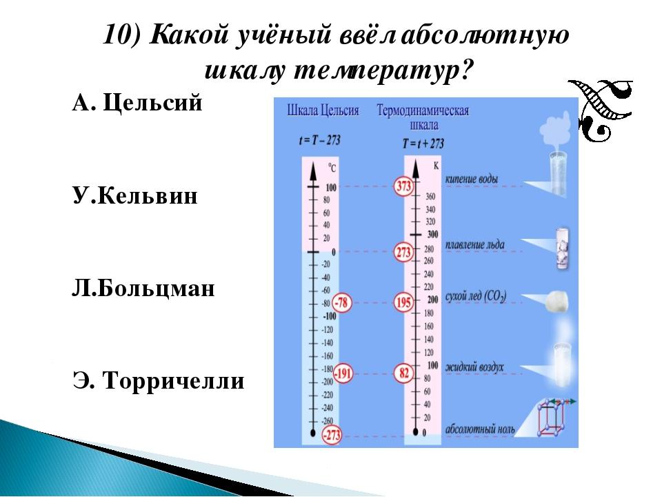 10) Какой учёный ввёл абсолютную шкалу температур? А. Цельсий У.Кельвин Л.Бол...