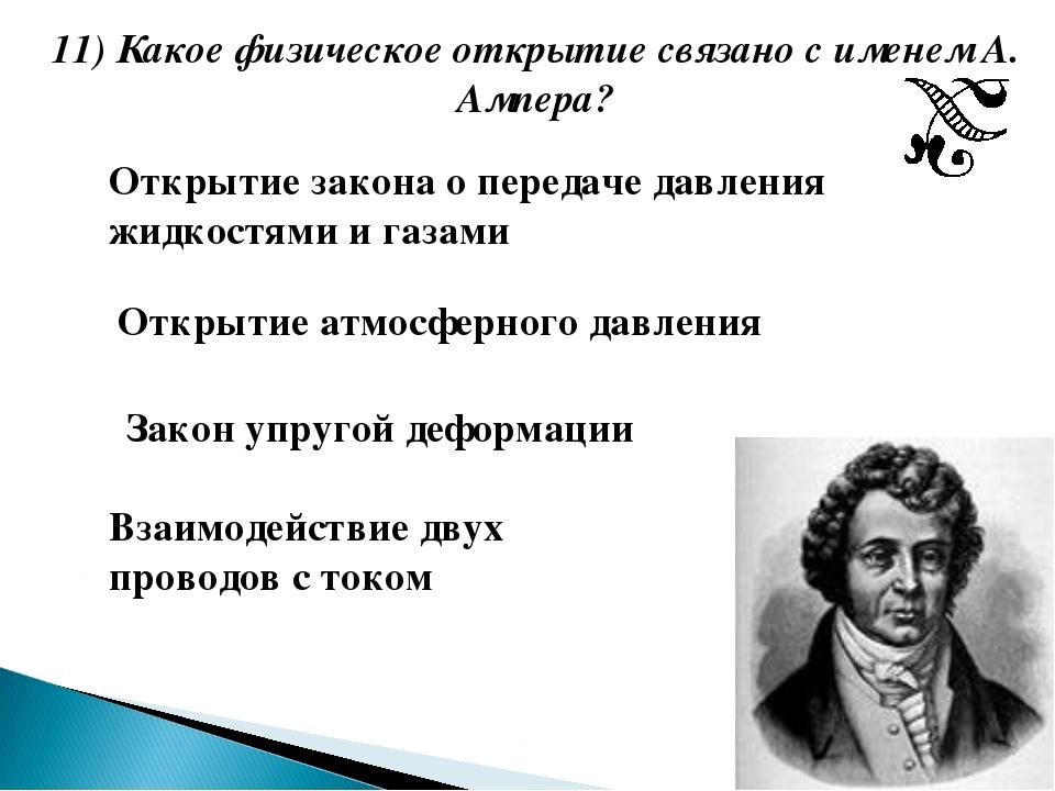 11) Какое физическое открытие связано с именем А. Ампера? Открытие атмосферно...