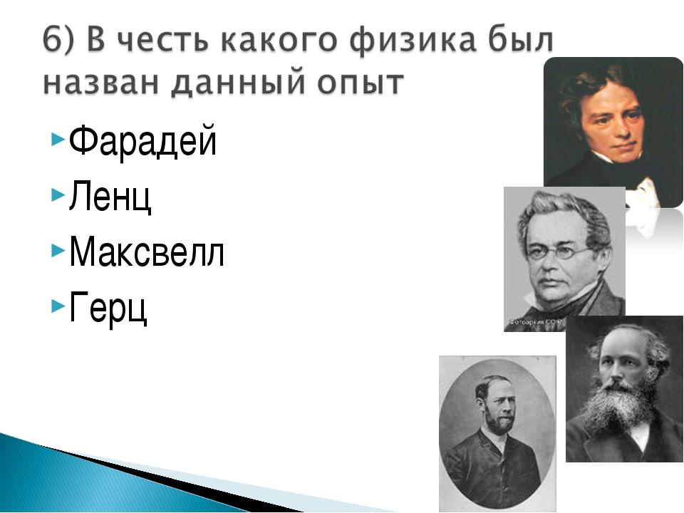 Фарадей Ленц Максвелл Герц