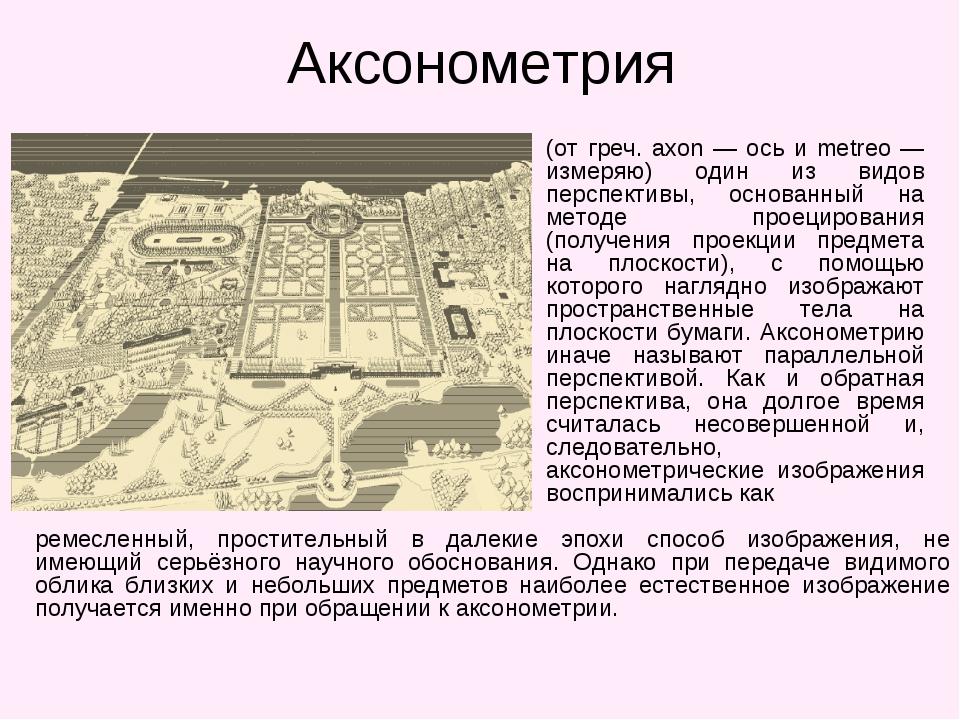 Аксонометрия (от греч. axon — ось и metreo — измеряю) один из видов перспекти...