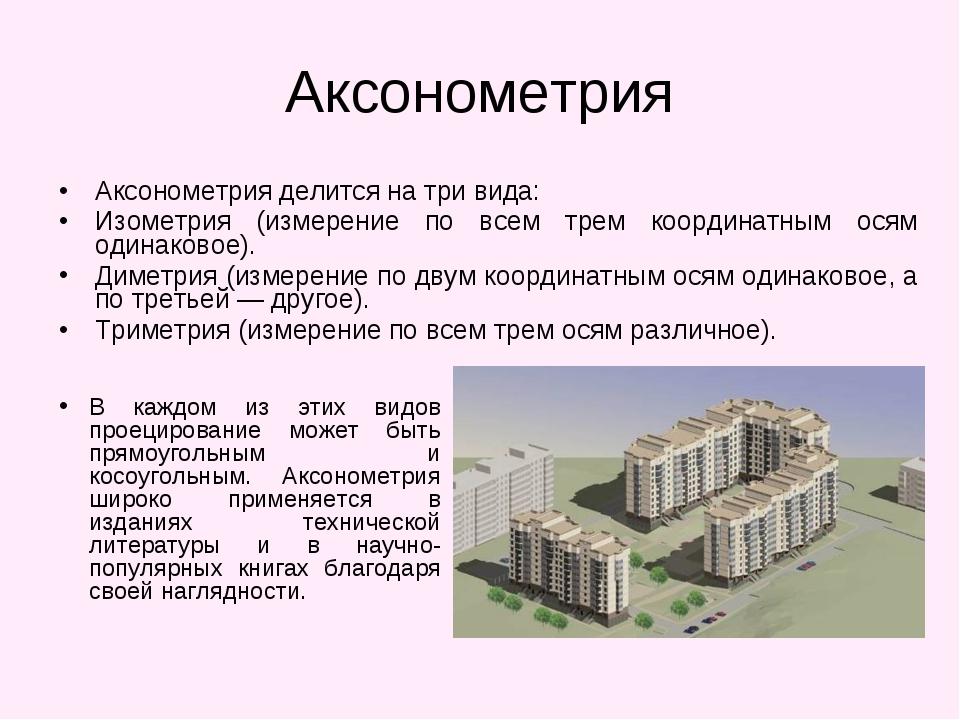 Аксонометрия Аксонометрия делится на три вида: Изометрия (измерение по всем т...