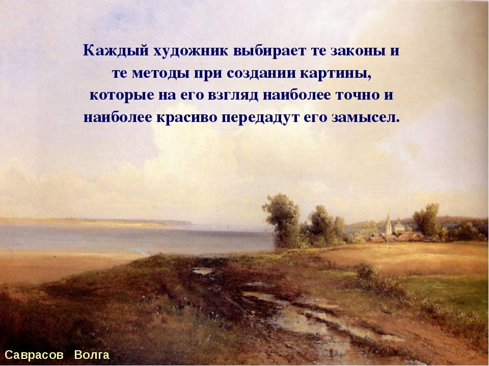 Саврасов Волга Каждый художник выбирает те законы и те мето...