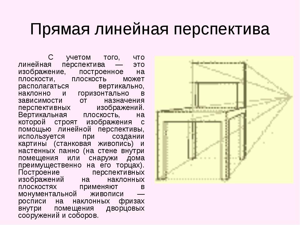 Прямая линейная перспектива С учетом того, что линейная перспектива — это из...