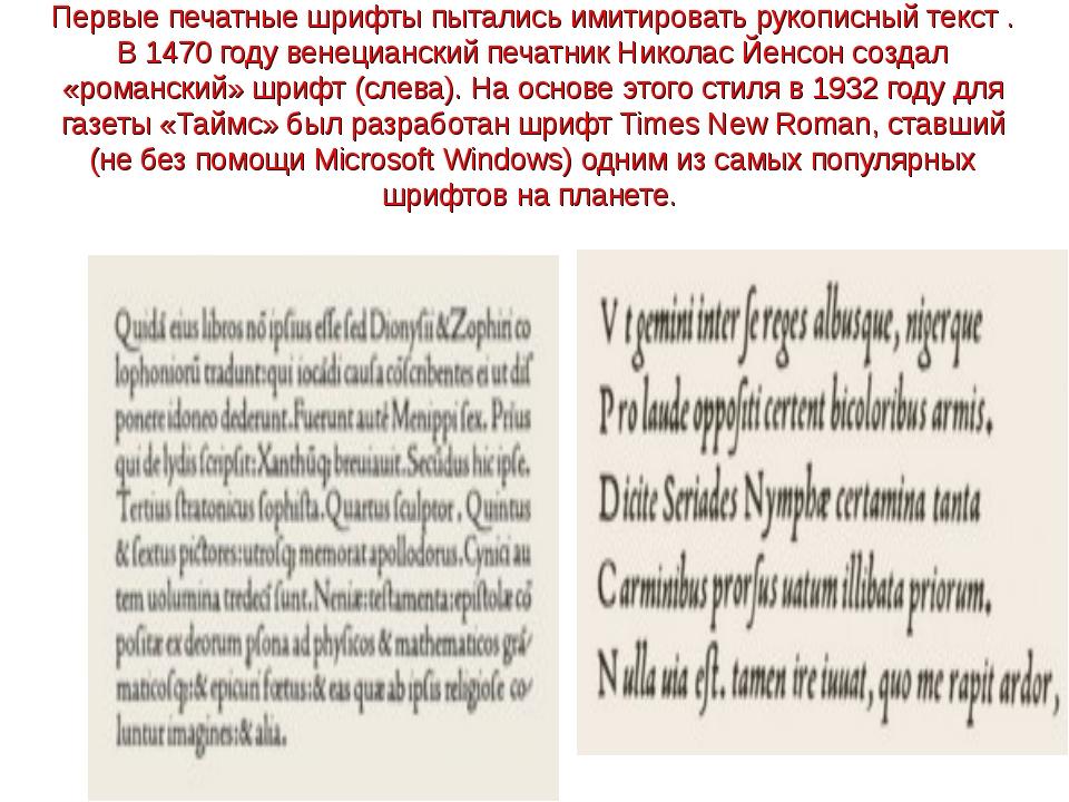 Первые печатные шрифты пытались имитировать рукописный текст . В 1470 году ве...