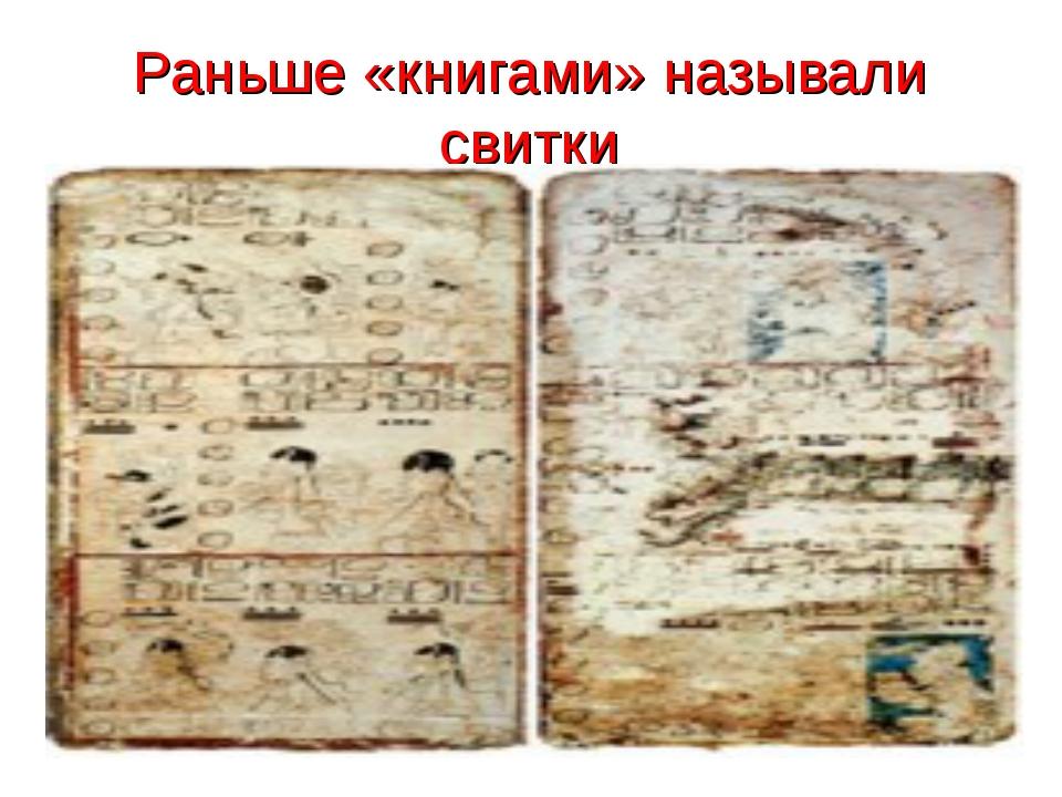 Раньше «книгами» называли свитки