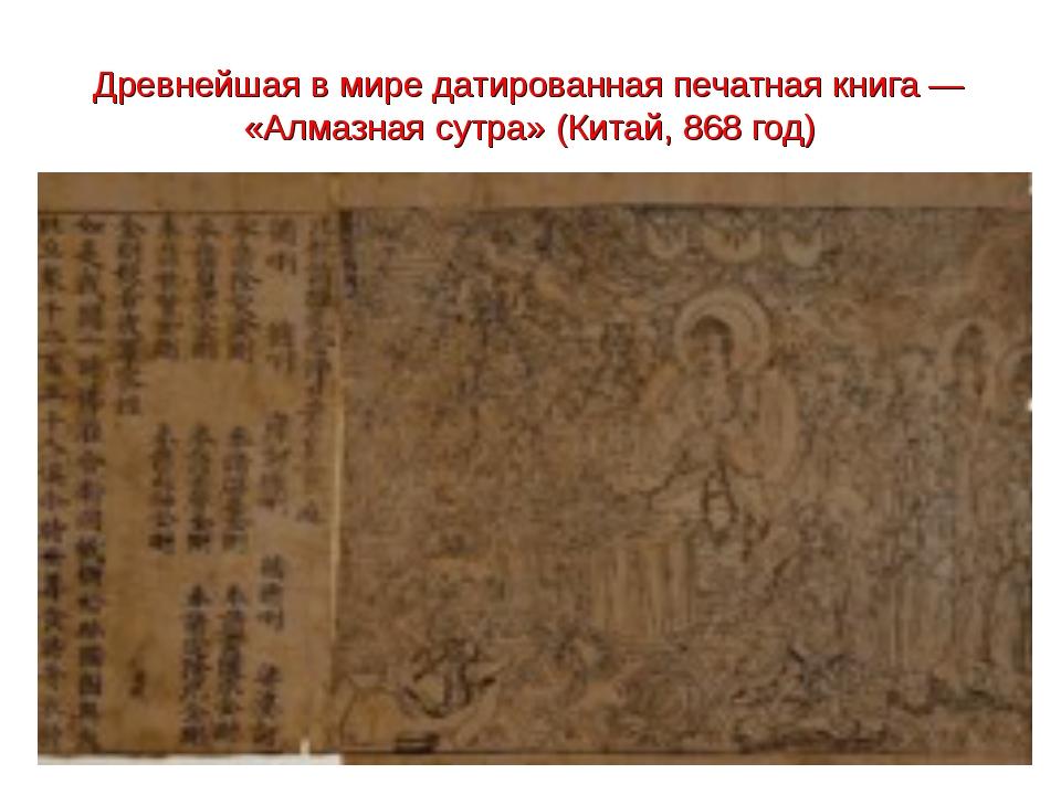 Древнейшая в мире датированная печатная книга— «Алмазная сутра» (Китай, 868...