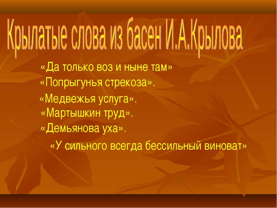 «Да только воз и ныне там» «У сильного всегда бессильный виноват» «Демьянова...
