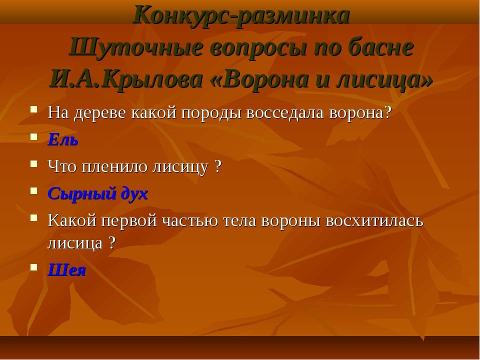 Конкурс-разминка Шуточные вопросы по басне И.А.Крылова «Ворона и лисица» На д...