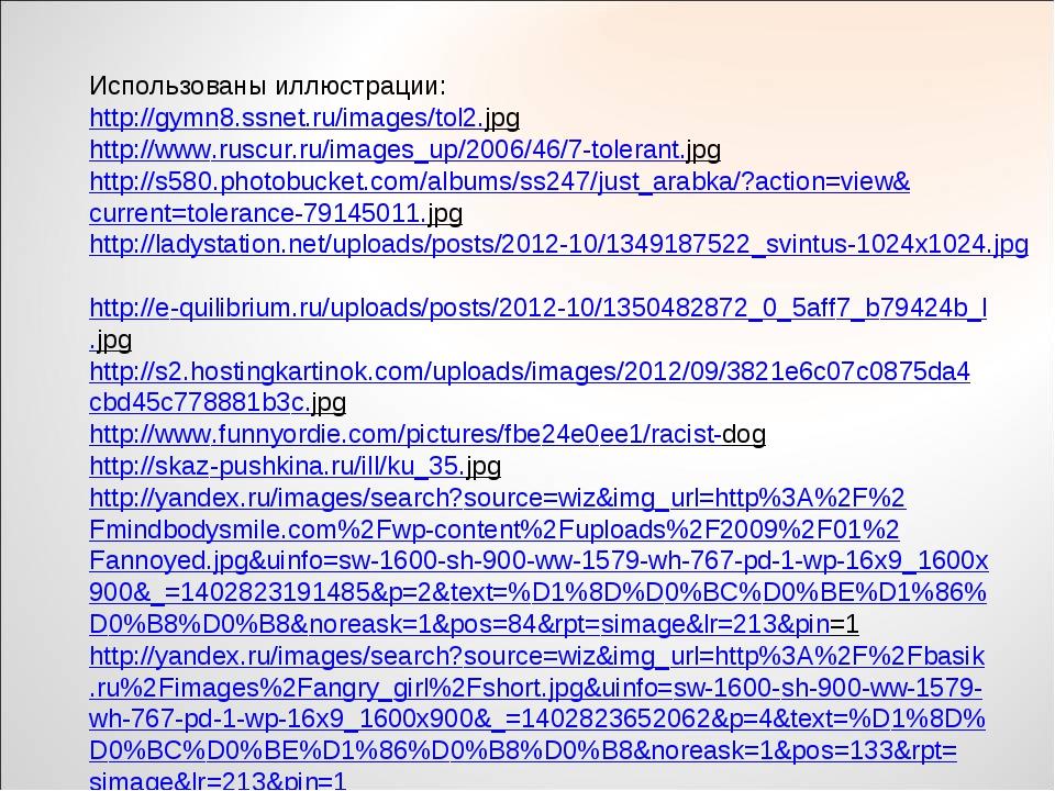 Использованы иллюстрации: http://gymn8.ssnet.ru/images/tol2.jpg http://www.ru...