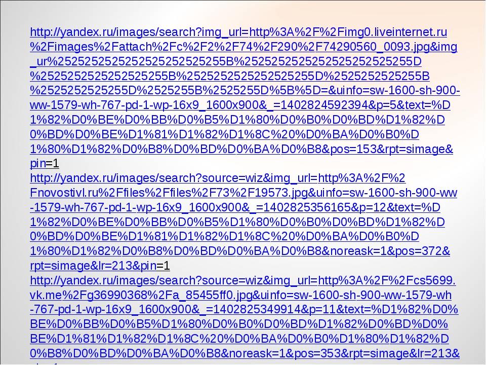 http://yandex.ru/images/search?img_url=http%3A%2F%2Fimg0.liveinternet.ru%2Fim...
