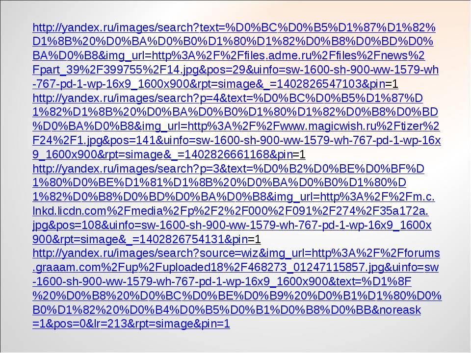 http://yandex.ru/images/search?text=%D0%BC%D0%B5%D1%87%D1%82%D1%8B%20%D0%BA%D...
