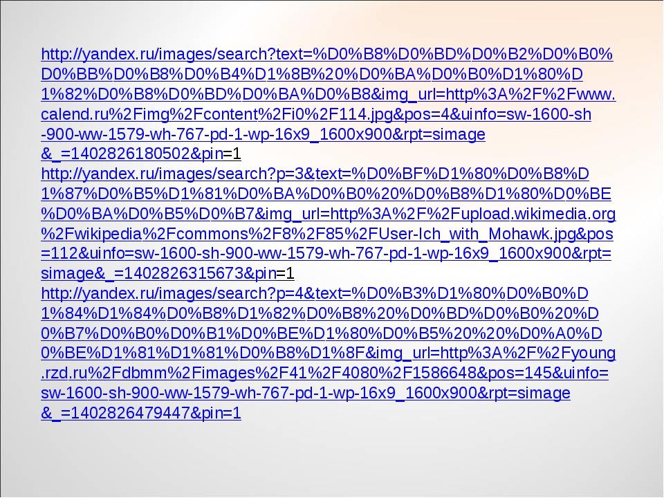 http://yandex.ru/images/search?text=%D0%B8%D0%BD%D0%B2%D0%B0%D0%BB%D0%B8%D0%B...