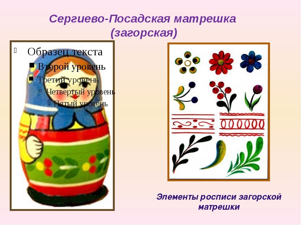 Сергиево-Посадская матрешка (загорская) Элементы росписи загорской матрешки