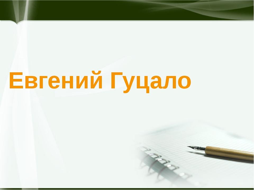 Евгений Гуцало