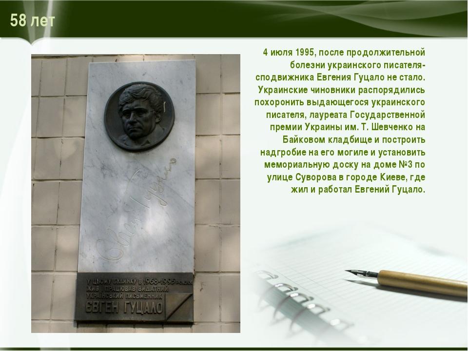 58 лет 4 июля 1995, после продолжительной болезни украинского писателя-сподви...