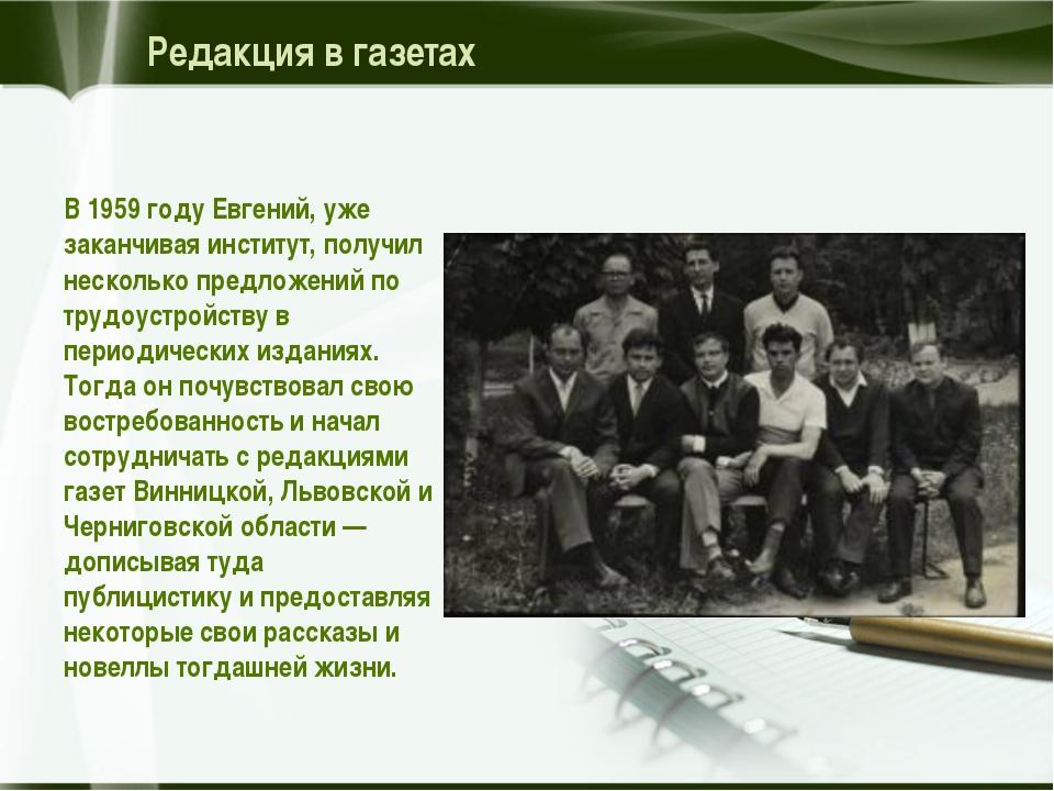 Редакция в газетах В 1959 году Евгений, уже заканчивая институт, получил неск...