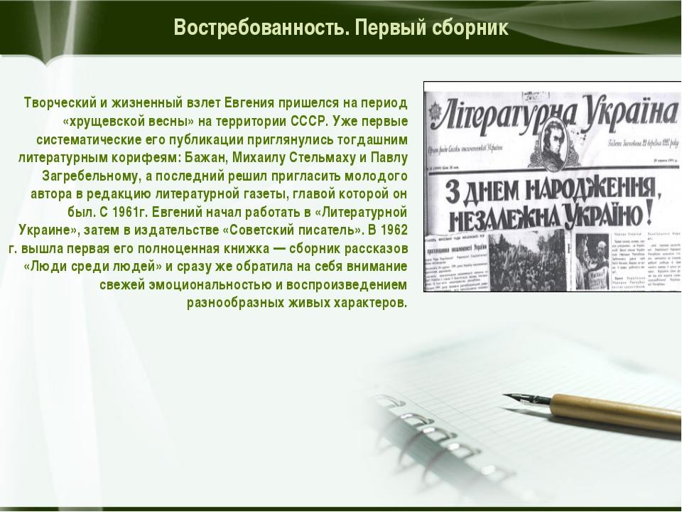 Востребованность. Первый сборник Творческий и жизненный взлет Евгения пришелс...