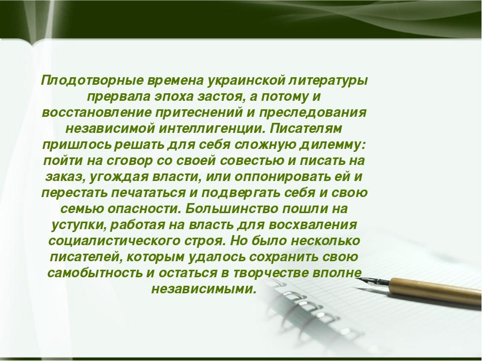 Плодотворные времена украинской литературы прервала эпоха застоя, а потому и...