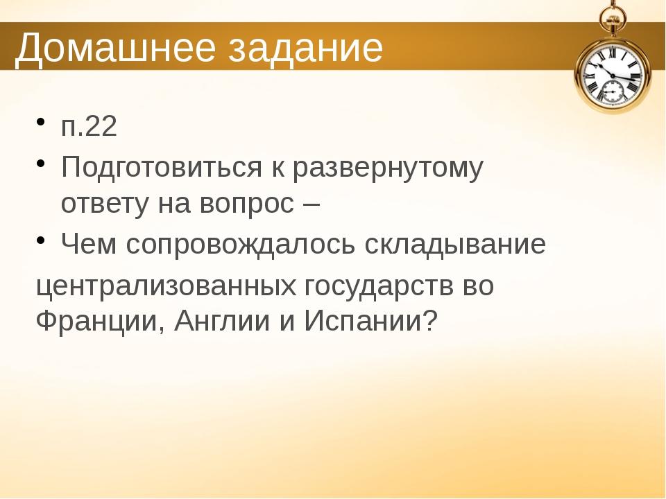 Домашнее задание п.22 Подготовиться к развернутому ответу на вопрос – Чем соп...