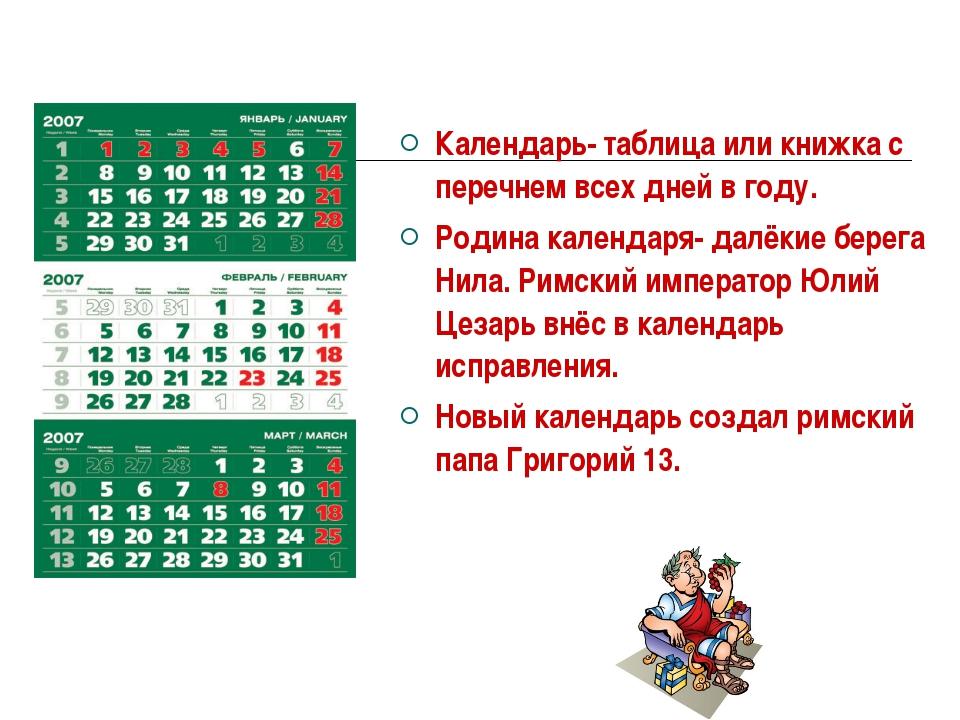 Календарь- таблица или книжка с перечнем всех дней в году. Родина календаря-...