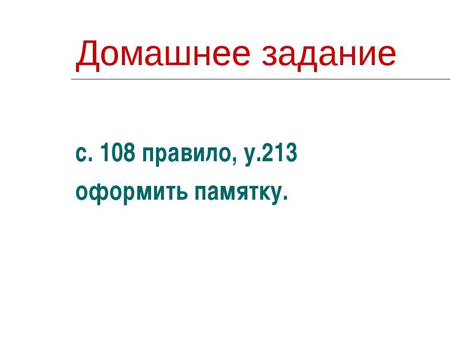Домашнее задание с. 108 правило, у.213 оформить памятку.