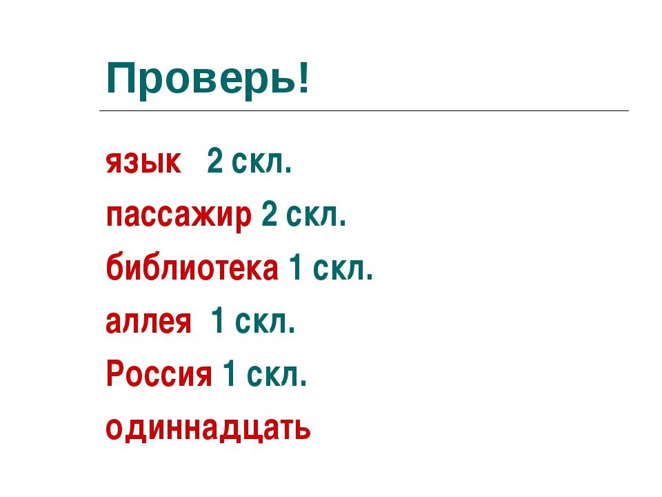 Проверь! язык 2 скл. пассажир 2 скл. библиотека 1 скл. аллея 1 скл. Россия 1...