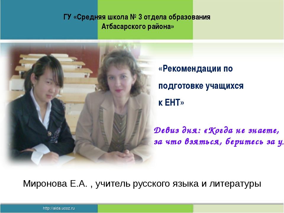 ГУ «Средняя школа № 3 отдела образования Атбасарского района» «Рекомендации...