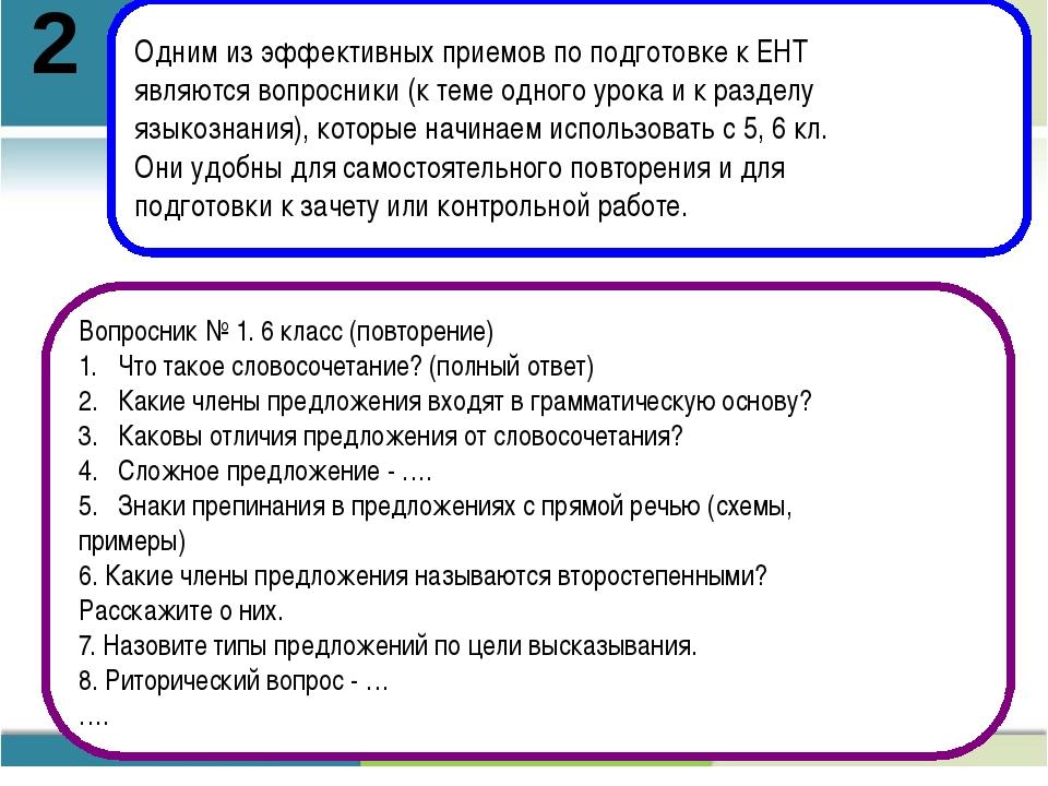 Одним из эффективных приемов по подготовке к ЕНТ являются вопросники (к теме...