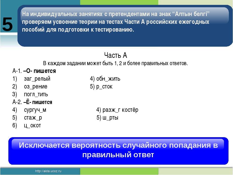5 Исключается вероятность случайного попадания в правильный ответ На индивид...