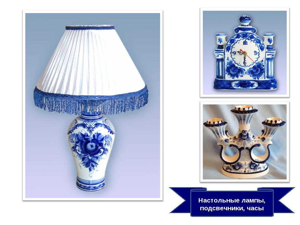 Настольные лампы, подсвечники, часы