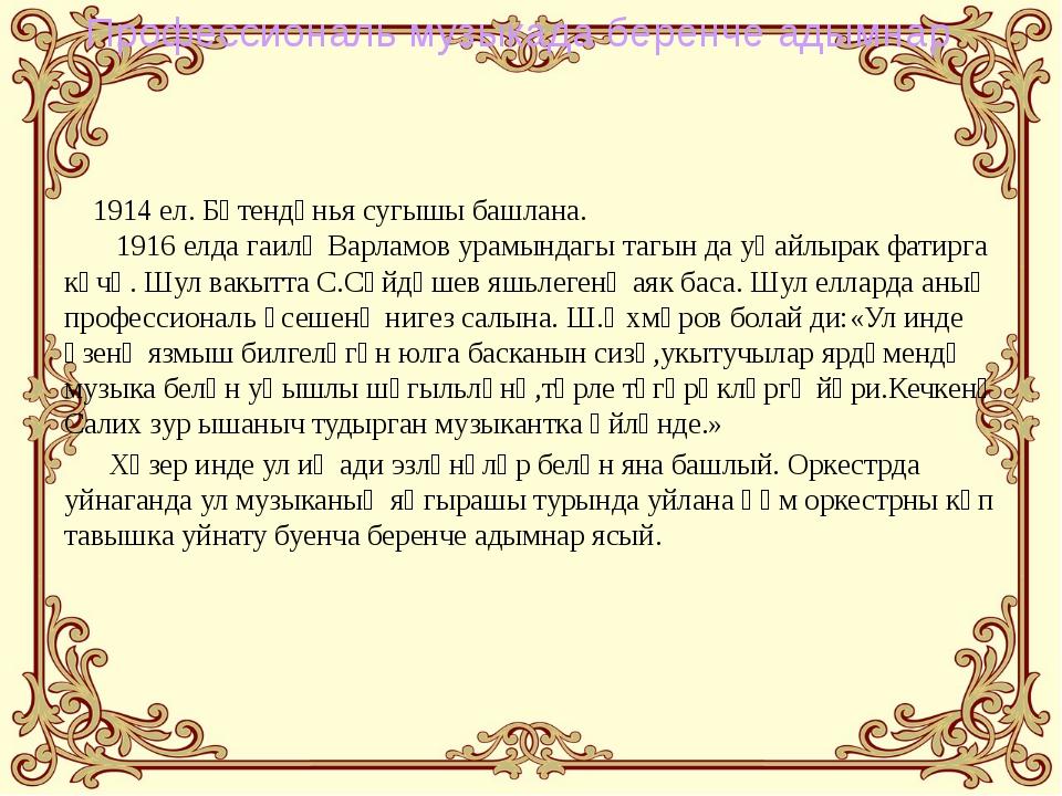 1914 ел. Бөтендөнья сугышы башлана. 1916 елда гаилә Варламов урамындагы тагы...
