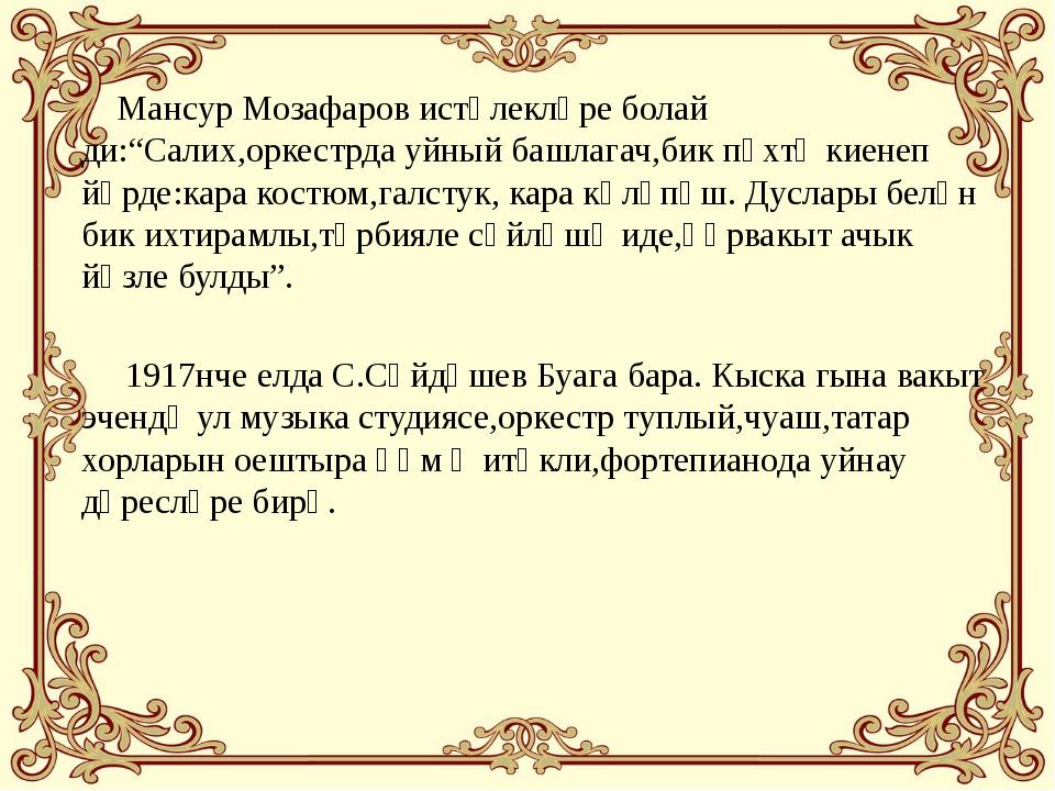 """Мансур Мозафаров истәлекләре болай ди:""""Салих,оркестрда уйный башлагач,бик пө..."""