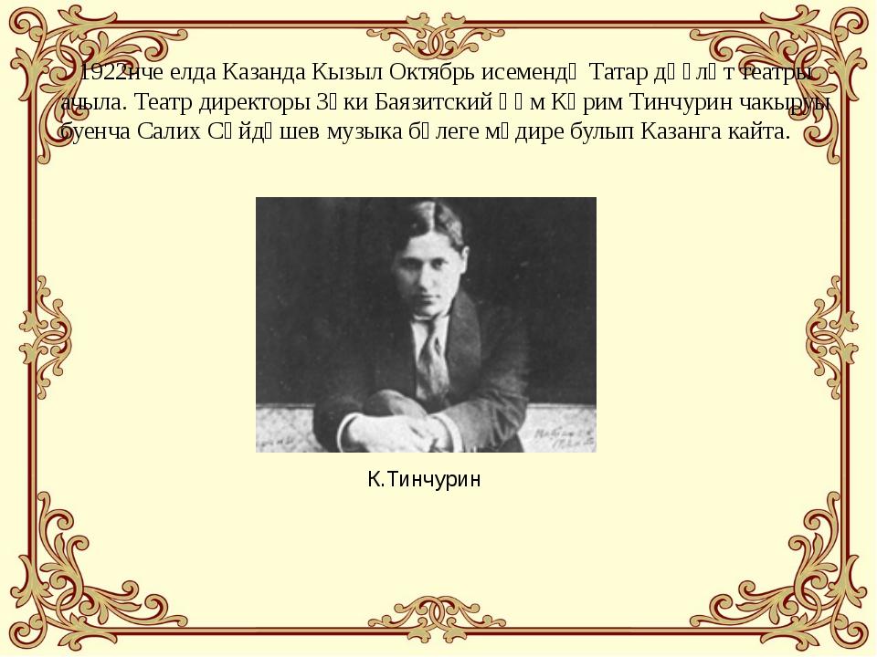 1922нче елда Казанда Кызыл Октябрь исемендә Татар дәүләт театры ачыла. Театр...