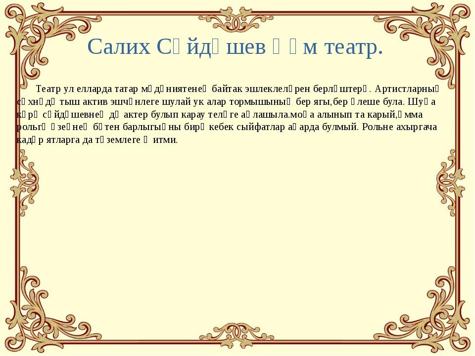 Театр ул елларда татар мәдәниятенең байтак эшлеклеләрен берләштерә. Артистла...