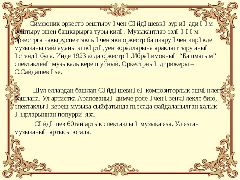 Симфоник оркестр оештыру өчен Сәйдәшевкә зур иҗади һәм оештыру эшен башкарыр...