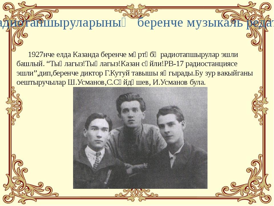 """1927нче елда Казанда беренче мәртәбә радиотапшырулар эшли башлый. """"Тыңлагыз!..."""