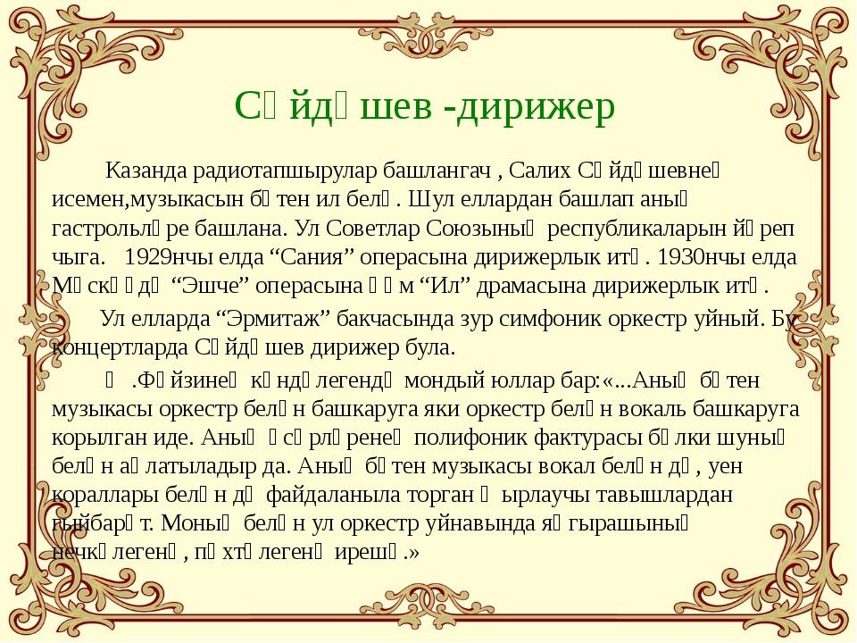 Казанда радиотапшырулар башлангач , Салих Сәйдәшевнең исемен,музыкасын бөтен...